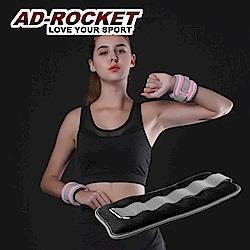 AD-ROCKET 專業加重器 2KG兩入黑色/綁手沙袋/綁腿沙袋/沙包/沙袋