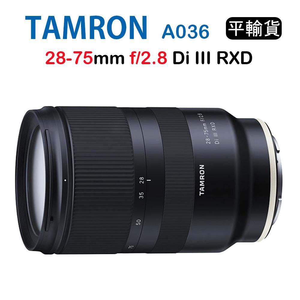 Tamron 28-75mm F2.8 Di III A036 (平行輸入)FOR E接環