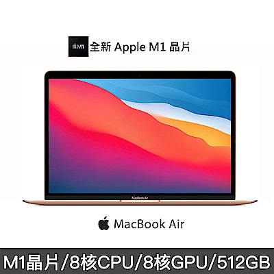 2020 Apple MacBook Air 13吋M1晶片 8核心CPU 8核心GPU/8G/512G SSD