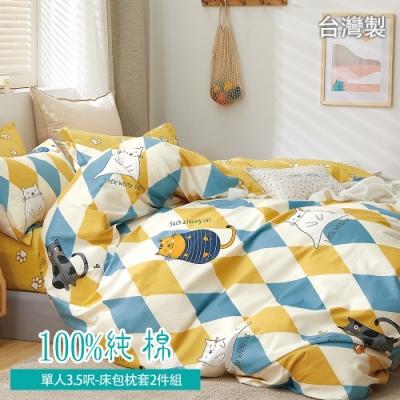 La Lune 台灣製40支寬幅精梳棉單人床包2件組-多款任選