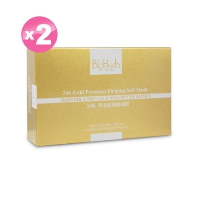 【碧荷柏】24K 黃金超緊緻面膜(4套/盒) x2