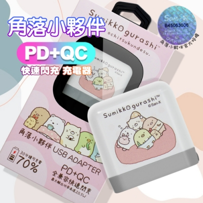 HANG C12A PD+QC 角落生物快速閃充旅充頭 充電器-抱枕款