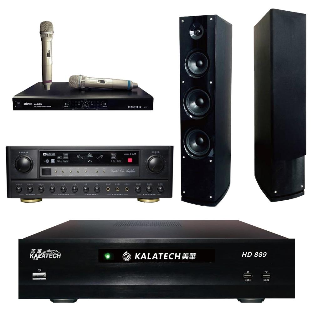 美華 HD-889+Z-333+AS-138+MI-889(伴唱機 3TB+卡拉OK套組)