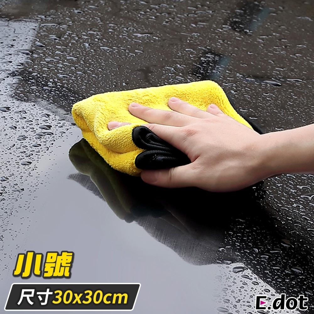 E.dot 多用途超細纖維雙色吸水布/車巾-小號