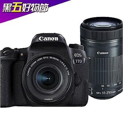 CANON EOS 77D+18-55mm+55-250mm IS STM雙鏡組*(平輸)
