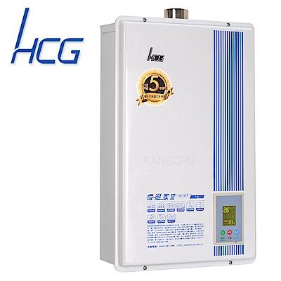 和成HCG 分段火排數位恆溫13L強制排氣熱水器(GH1355)