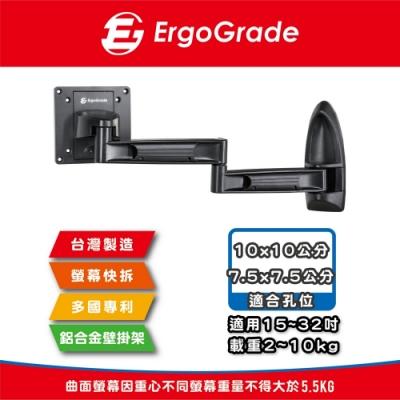 ErgoGrade 15吋~32吋雙臂拉伸式電視壁掛架(EGAR210Q)