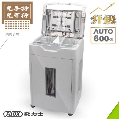 【原廠 FILUX 飛力士】免手持免等待600張自動碎紙機 A600(免手持免等待碎紙機)