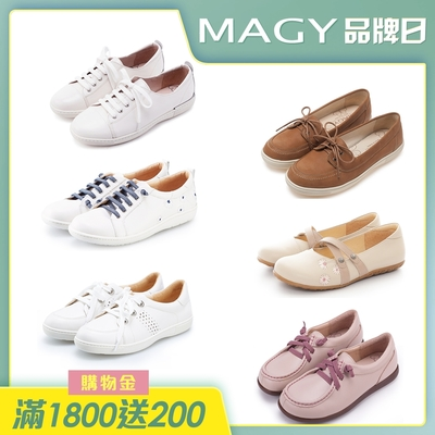[品牌日限定] MAGY熱銷平底休閒鞋 結帳84折 均價1664