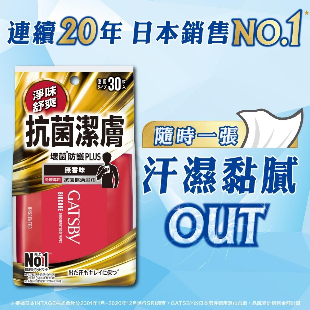 GATSBY 抗菌擦澡濕巾(無香)超值包30張/包