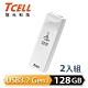 TCELL 冠元 USB3.2 Gen1 128GB Push推推隨身碟(珍珠白) 2入組 product thumbnail 1
