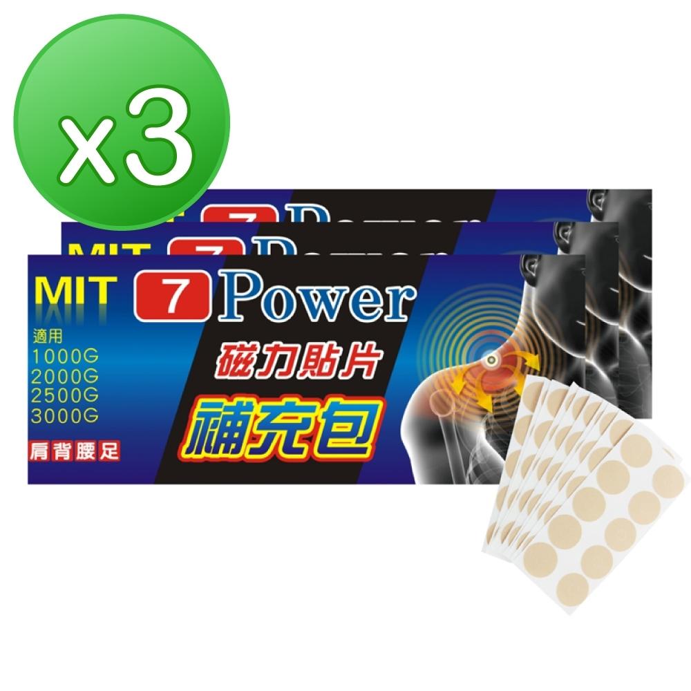 7Power MIT舒緩磁力貼替換貼布x3包超值組(100枚/包 不含磁石)