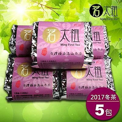 【茗太祖】台灣極品『高山冬茶』真空紫金包5入組(50gx5)