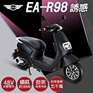 【e路通】EA-R98 誘惑 48V鉛酸 800W LED大燈 液晶儀錶 電動車