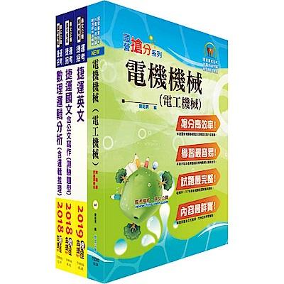 108年桃園捷運招考(技術員-維修電機類)套書(贈題庫網帳號、雲端課程)