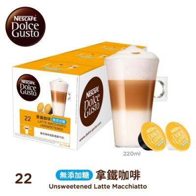 雀巢咖啡DOLCE GUSTO拿鐵咖啡膠囊 無添加糖