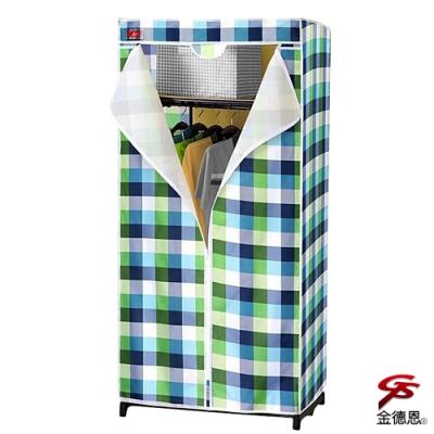 金德恩 加大型全罩式防塵置物收納衣櫥90x50x160cm+2包拉鍊式衣物防塵收納袋