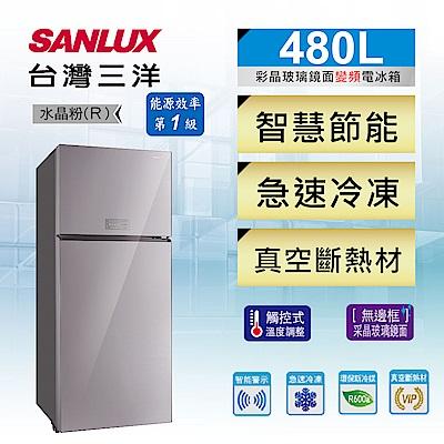 [無卡分期-12期] SANLUX台灣三洋 480L 1級變頻2門電冰箱 SR-C480BVG