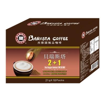 西雅圖 貝瑞斯塔二加一咖啡(21gX18入)
