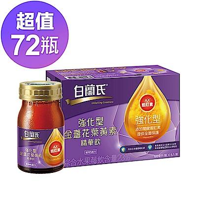 白蘭氏強化型金盞花葉黃素精華飲72入(60ml)
