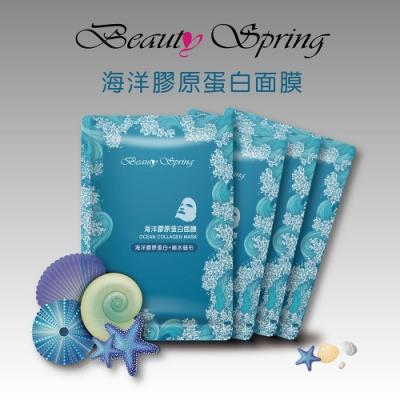 【Beauty Spring】 海洋膠原蛋白面膜 (5片入/盒)