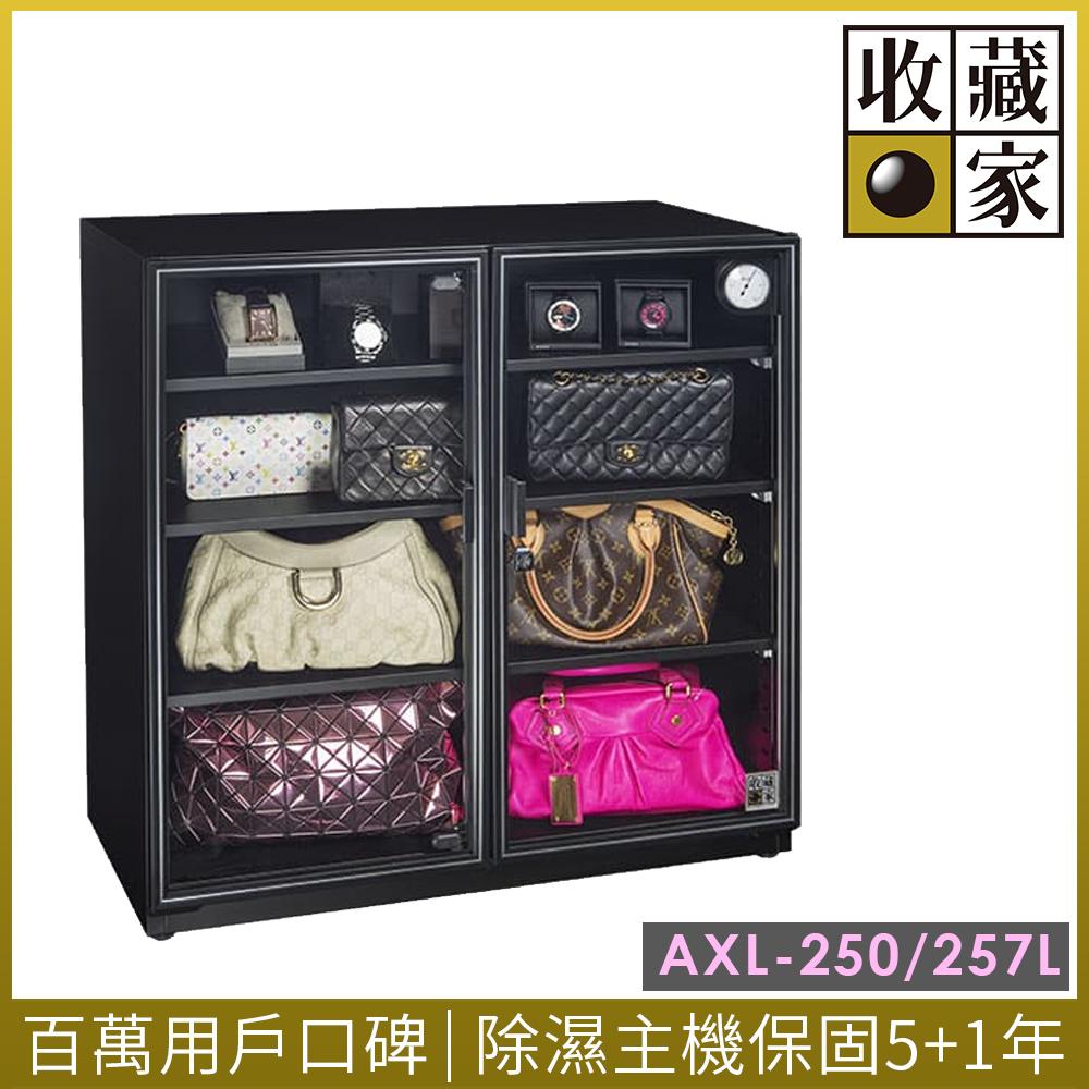 收藏家 257公升電子防潮箱 AXL-250