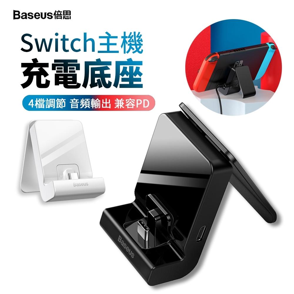 Baseus倍思 Switch Lite 18W快充充電器 Type-C立式充電底座 Switch桌面支架座充 充電座