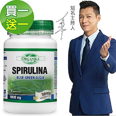 買一送一 Organika優格康-高單位藍綠藻 90錠/瓶 即期2019.6.30