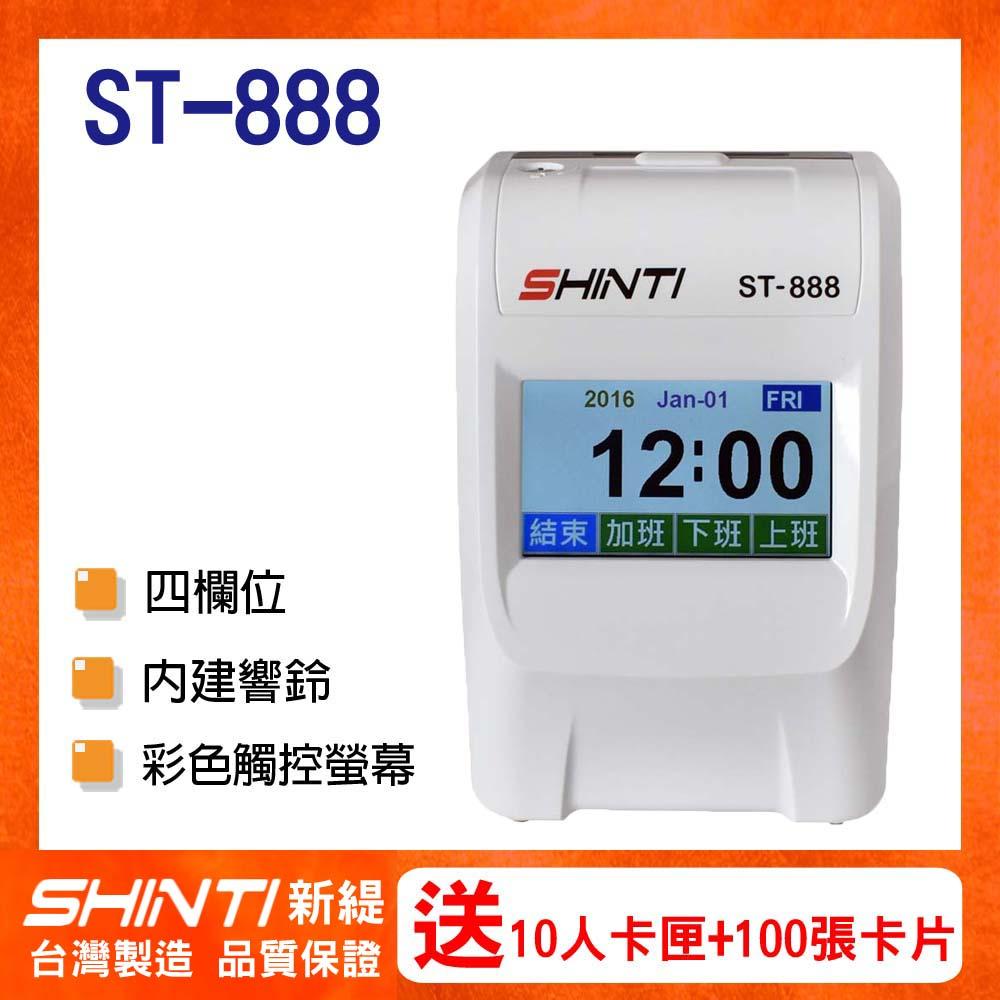 SHINTI ST-888 四欄位觸控螢幕打卡鐘 台灣製造