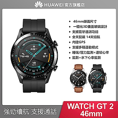 【官旗】華為 HUAWEI WATCH GT2 運動版智慧手錶-46mm 曜石黑