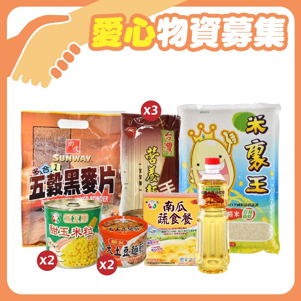 愛心食物箱11件組【受贈對象:基督教芥菜種會】(您不會收到商品)