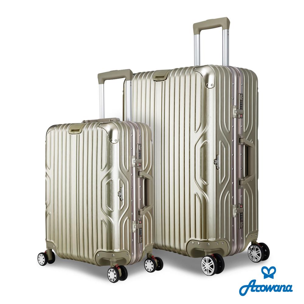 【Arowana 亞諾納】 極致川旅20+25吋立體拉絲鋁框避震輪旅行箱/行李箱 (多色任選)