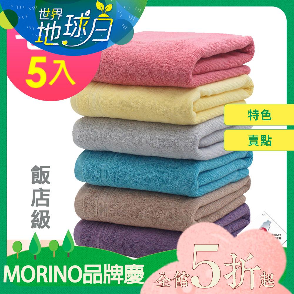 (超值5條組)MIT純棉飯店級素色緞條毛巾 MORINO摩力諾