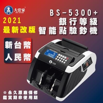 殺★保固14個月【大當家 】BS-5300 銀行等級點驗鈔機 2019年最新款式