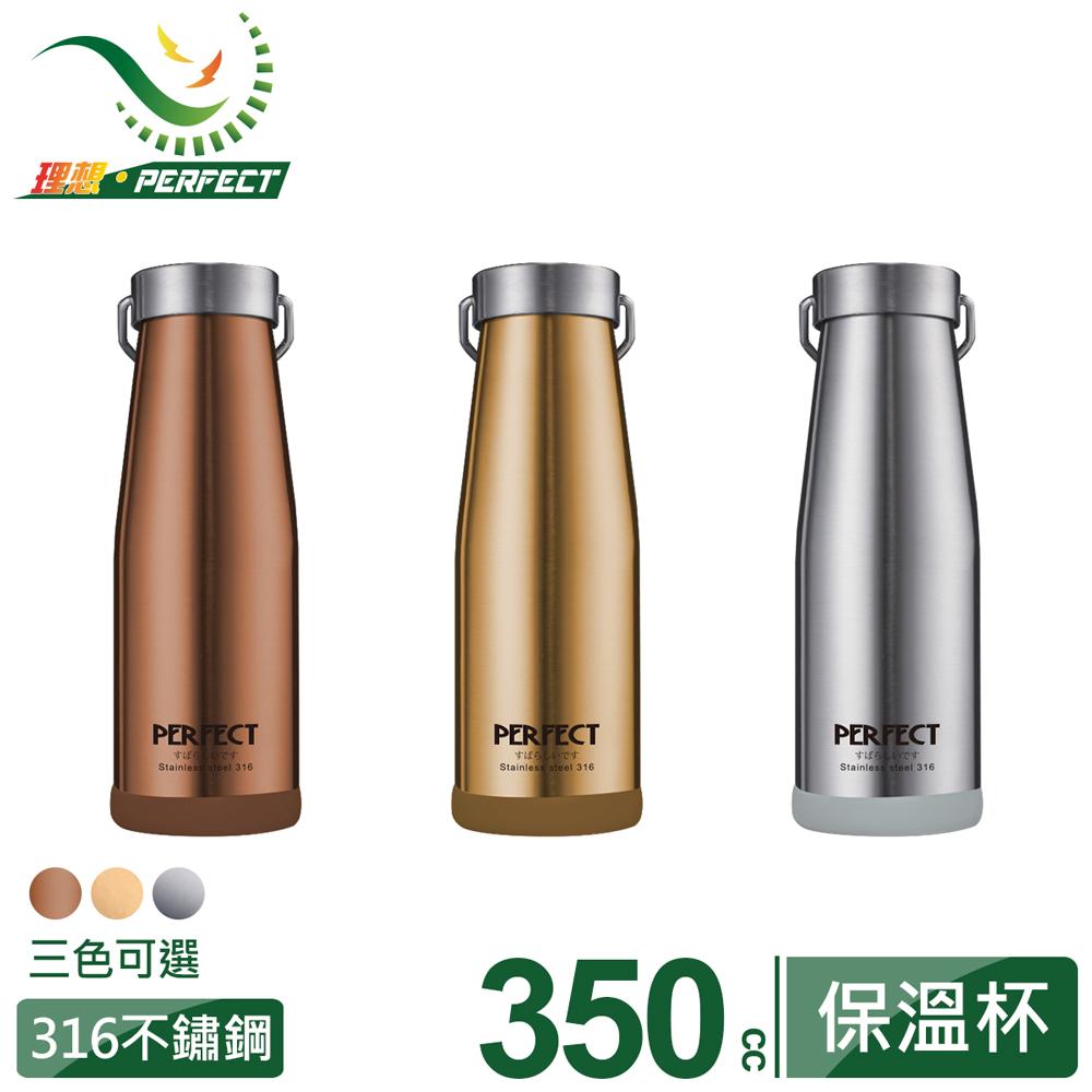 PERFECT 理想 日式316真空保溫瓶350cc 台灣製造