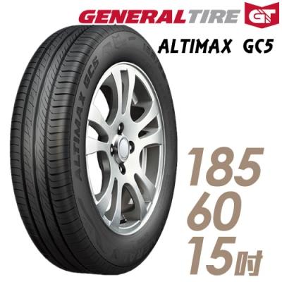 【將軍】ALTIMAX GC5_185/60/15吋 靜音舒適輪胎_送專業安裝 (GC5)