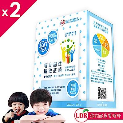 UDR專利晶球聰敏益菌X2盒(30包/盒)+隨身包x5包 (共65包)