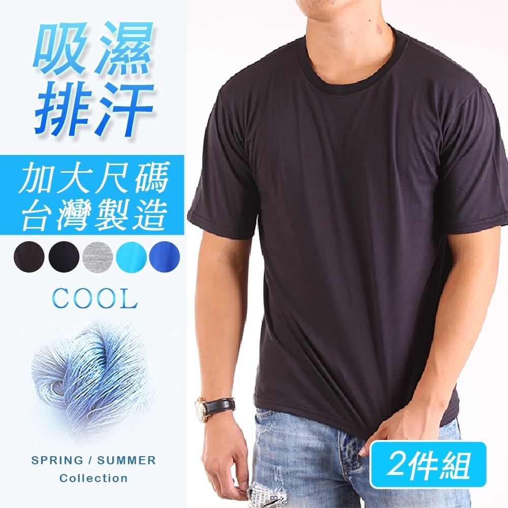 CS衣舖 台灣製造 速乾棉 吸濕排汗 透氣 短袖T恤 情侶T 五色 (深灰+深灰)