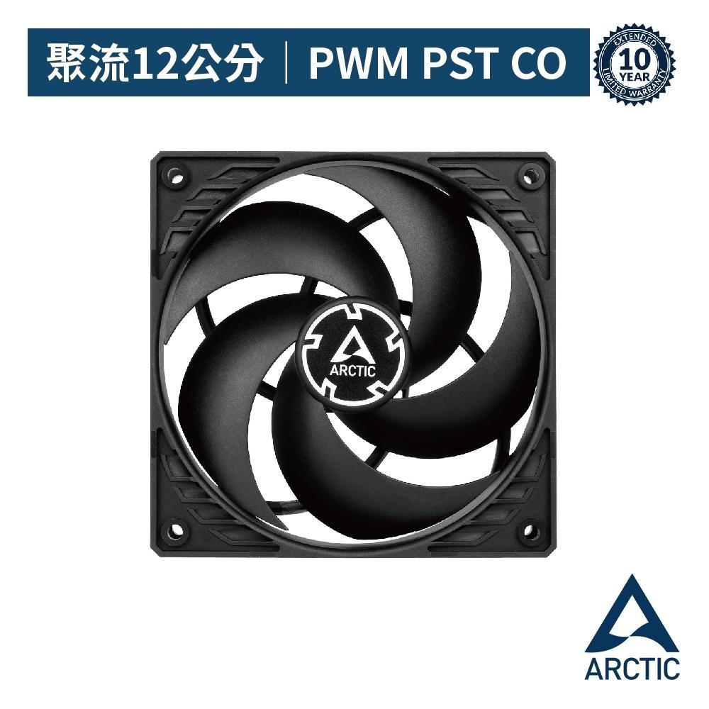 【ARCTIC】P12 PWM PST CO 日系軸承長效系統風扇 樂維科技原廠公司貨