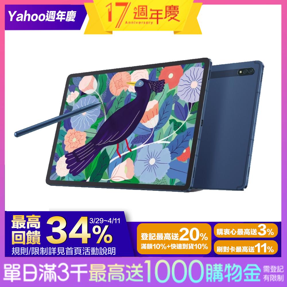 (新色上市) SAMSUNG 三星 Galaxy Tab S7 WIFI (T870) 11吋平板電腦- (6G/128G)