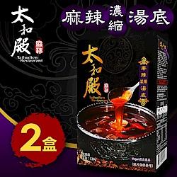 太和殿 麻辣濃縮湯底(530gx2盒組)