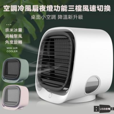 新升級攜帶移動式冰冷扇