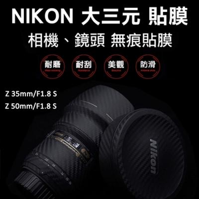 Nikon Z 35mm/Z 50mm F1.8 S鏡頭貼膜貼紙