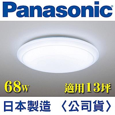國際牌 第三代遙控頂燈 HH-LAZ6039209 (全白罩) 68W
