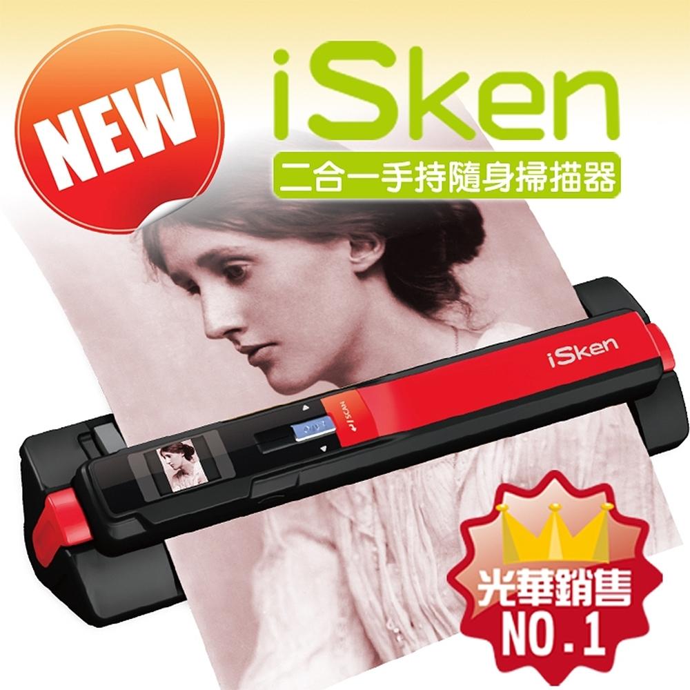 iSken 專業版 900dpi 分離式手持隨身掃描器(型號T4ED)