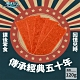 大田海洋 小食後鱈魚紅片 (120g) product thumbnail 1