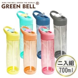 [買一送一]GREEN BELL綠貝 極速運動水壺700ml