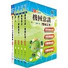 中鋼碳素化學員級(機械)套書(贈題庫網帳號、雲端課程)
