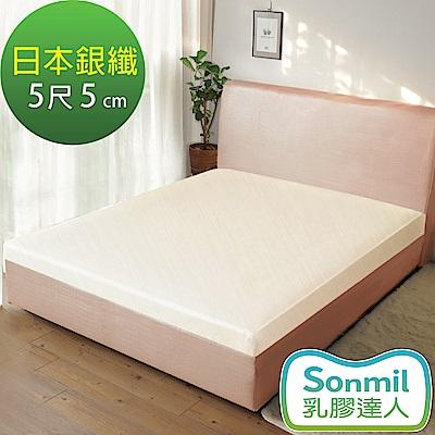 Sonmil乳膠床墊 雙人5尺 5cm乳膠床墊 銀纖維殺菌