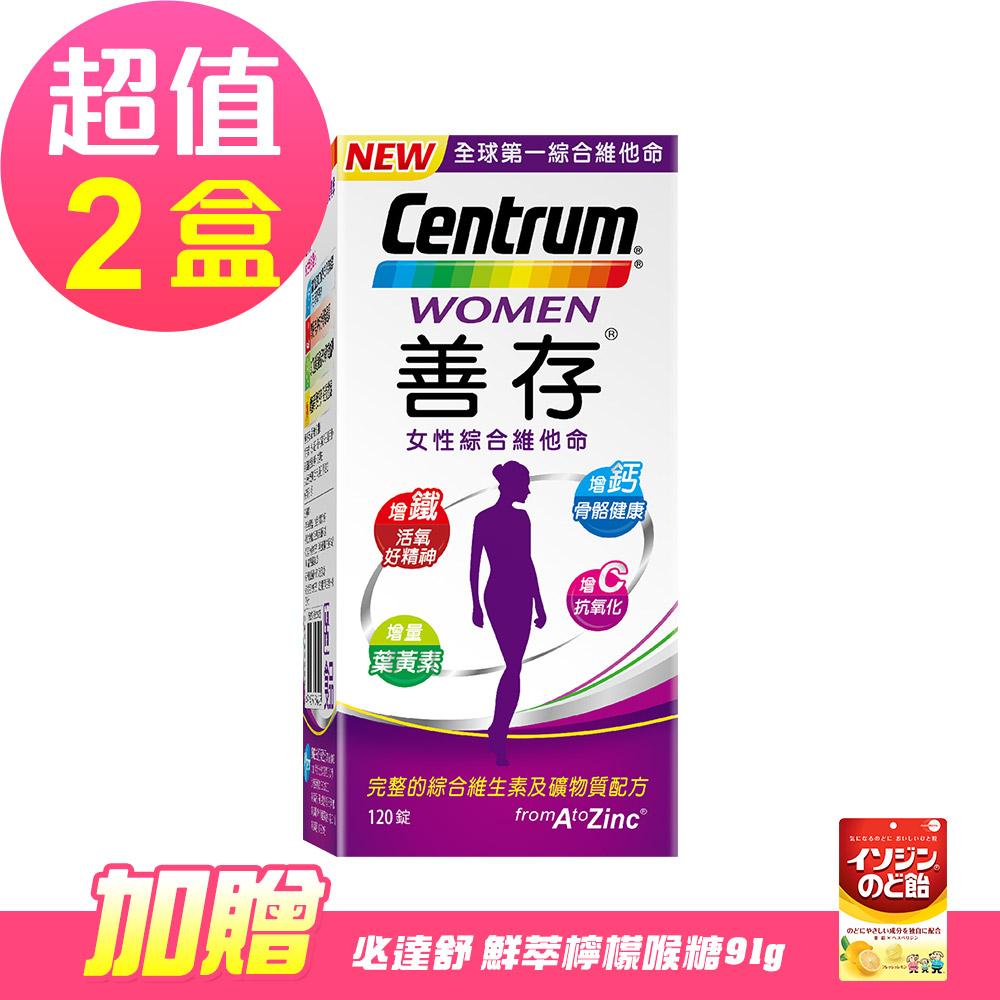 善存 女性綜合維他命x2盒(120錠/盒)-加贈必達舒 鮮萃檸檬喉糖91g